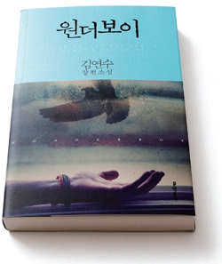 Kim Yeon-Su  - Book Cover