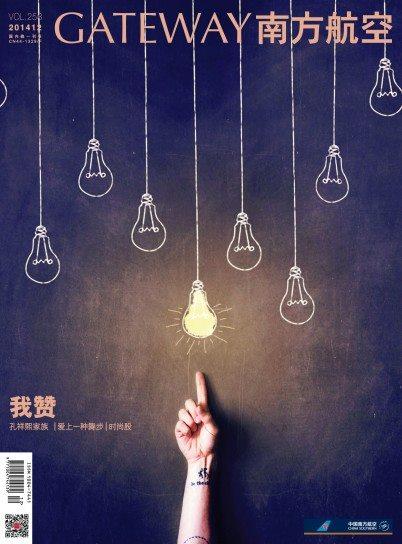 Gateway Magazine Cover